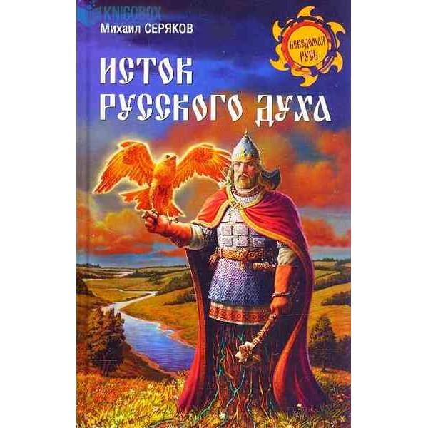 Исток русского духа