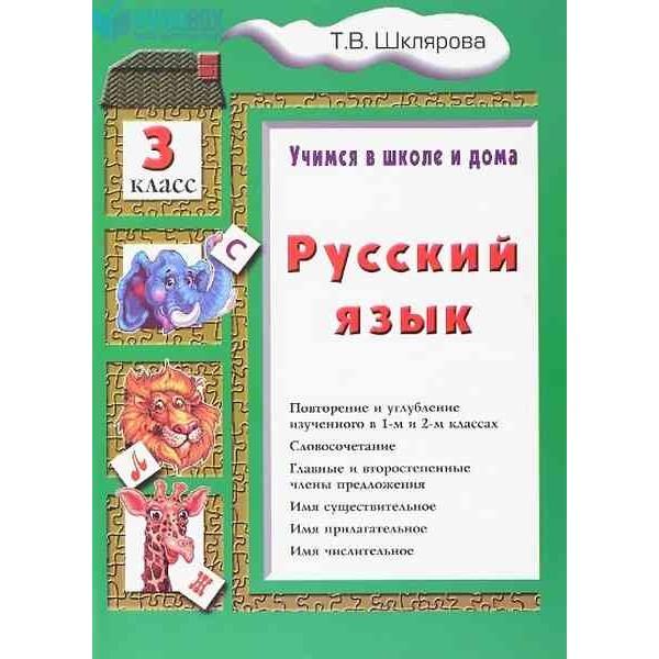 Русский язык. 3 класс. Учебное пособие для дополнительного образования. 8-е издание, стереотипное