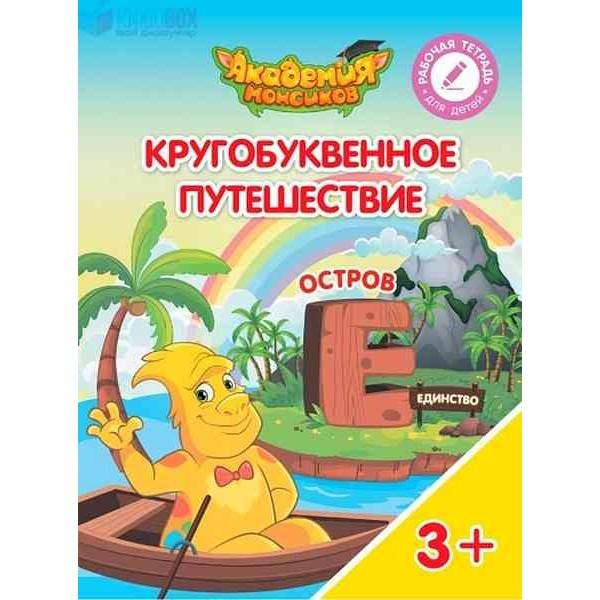 """Кругобуквенное путешествие. Остров """"Е"""". Рабочая тетрадь для детей"""