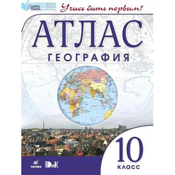 География. 10 класс. Атлас. 3-е издание, исправленное
