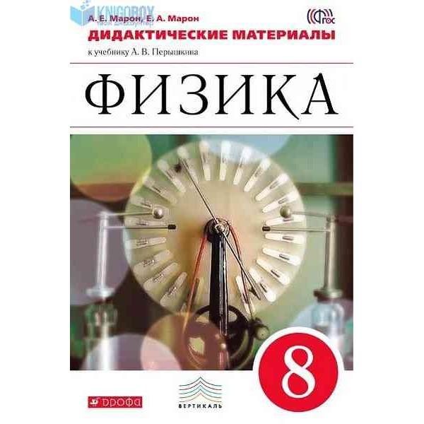 Физика. 8 класс. Дидактические материалы. Учебно-методическое пособие. 5-е издание, стереотипное