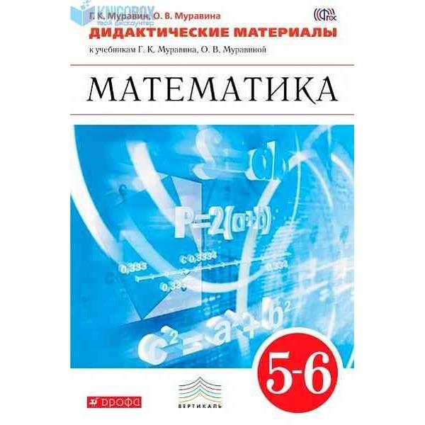 """Математика. 5-6 классы. Дидактические материалы. К учебникам Г.К. Муравина, О.В. Муравиной """"Математика. 5 класс"""", """"Математика. 6 класс"""". 6-е издание, стереотипное"""