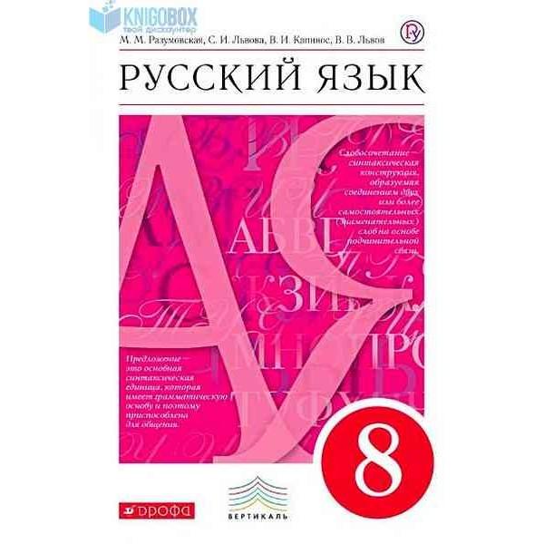 Русский язык. 8 класс. Учебник. 5-е издание, стереотипное