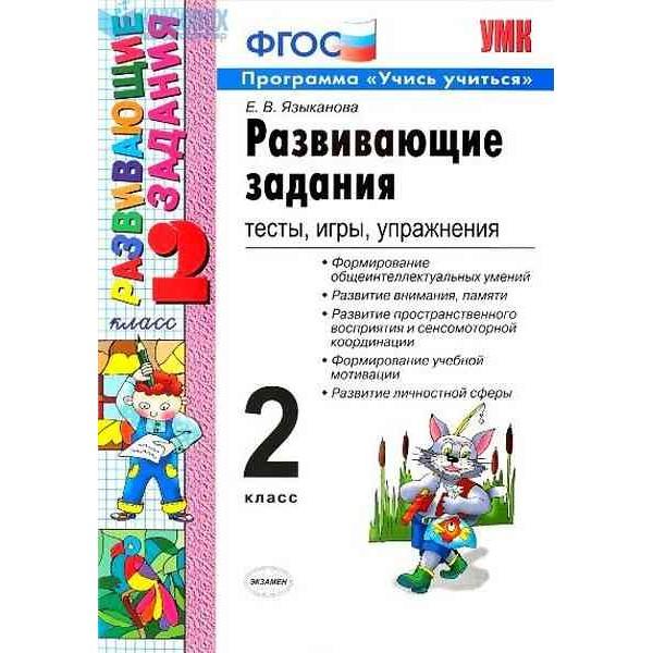 Развивающие задания. 2 класс. Тесты, игры, упражнения. 17-е издание, переработанное и дополненное