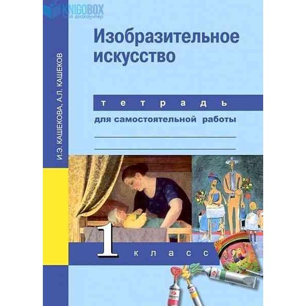 Изобразительное искусство. 1 класс. Тетрадь для самостоятельной работы. 4-е издание, стереотипное