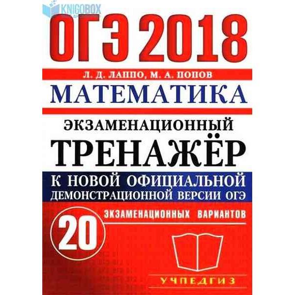 ОГЭ 2018. Математика. Экзаменационный тренажёр. 20 вариантов