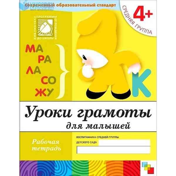 Уроки грамоты для малышей. Средняя группа. 4+. Рабочая тетрадь. Современный образовательный стандарт