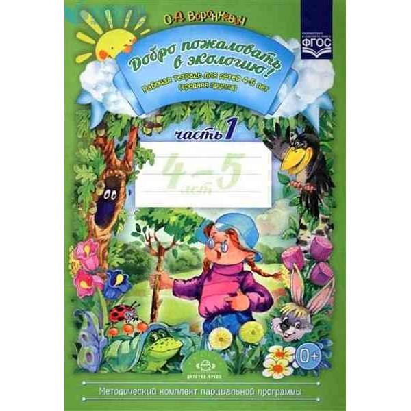 Добро пожаловать в экологию! Средняя группа. Часть 1. Рабочая тетрадь для детей 4-5 лет