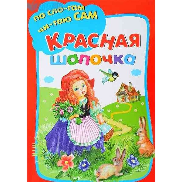 Красная Шапочка. Сказка