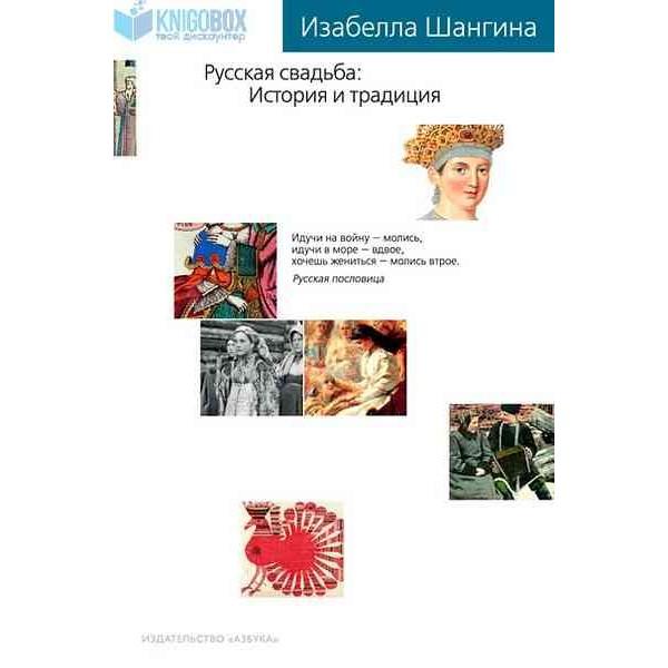 Русская свадьба. История и традиция