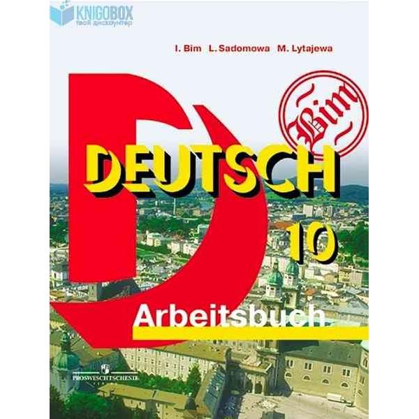 Deutsch 10. Arbeitsbuch = Немецкий язык. 10 класс. Рабочая тетрадь. Учебное пособие для общеобразовательных организаций. Базовый уровень. 2-е издание