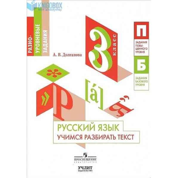 Русский язык. 3 класс. Учимся разбирать текст. Учебное пособие