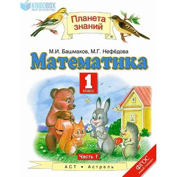Математика. 1 класс. В 2 частях. Часть 1. Учебник для четырехлетней начальной школы. 3-е издание, переработанное