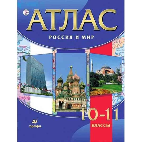 Россия и мир. 10-11 классы. Атлас. 8-е издание, исправленное