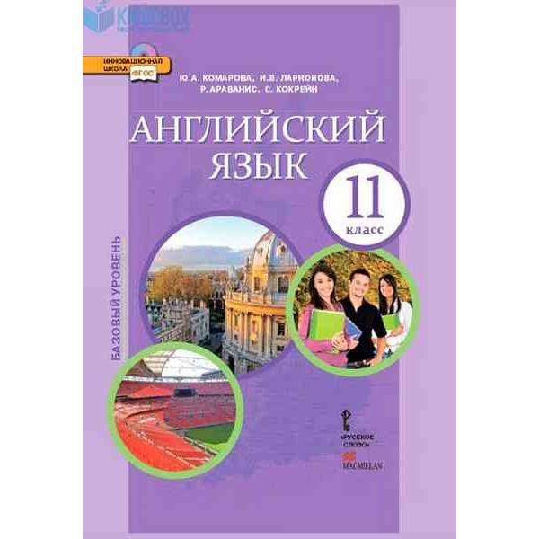 Английский язык. 11 класс. Базвый уровень (+ CD). Учебник для общеобразовательных организаций. 3-е издание
