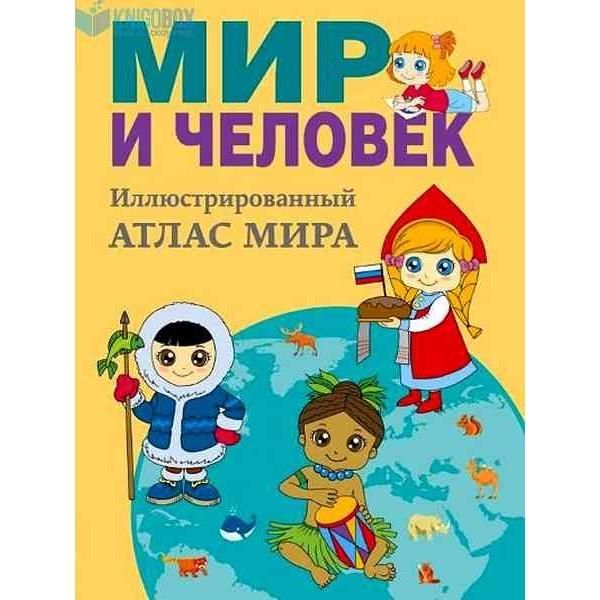 Мир и человек. Полный иллюстрированный географический атлас. 5-е издание, исправленное и дополненное