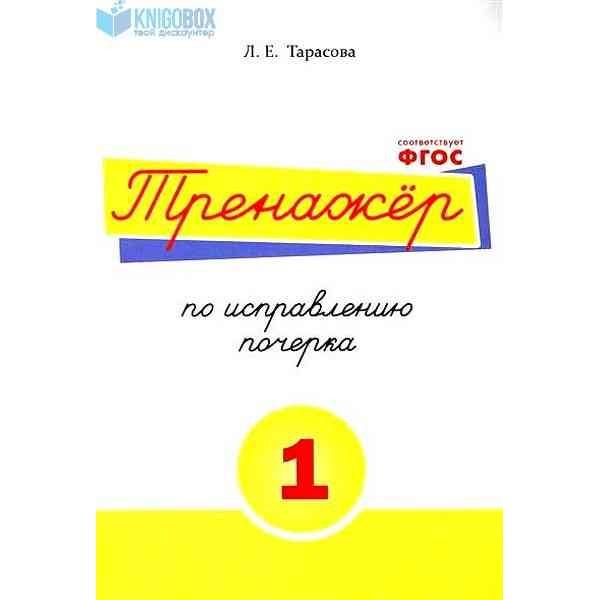 Тренажёр по исправлению почерка. Тетрадь № 1. Русский язык. Для начальной школы. Соответствует ФГОС