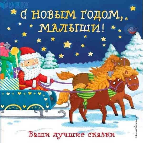 С Новым годом, малыши! Ваши лучшие сказки. Сборник