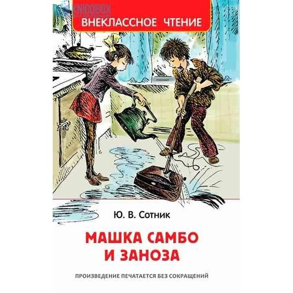 Машка Самбо и Заноза. Приключенческая научно-фантастическая детективная повесть
