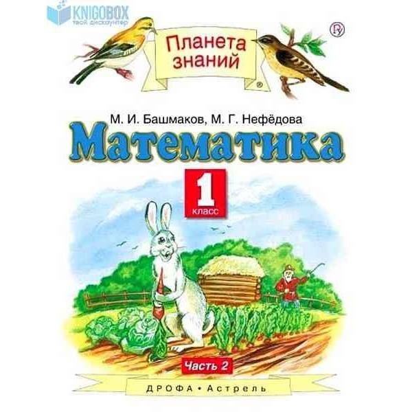 Математика. 1 класс. В 2 частях. Часть 2. Учебник. 3-е издание, переработанное
