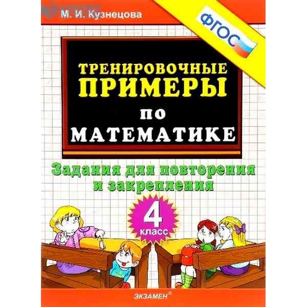 Тренировочные примеры по математике. 4 класс. Задания для повторения и закрепления. ФГОС