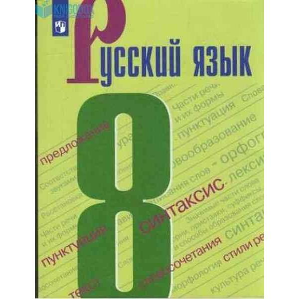 Русский язык. 8 класс. Учебное пособие для общеобразовательных организаций