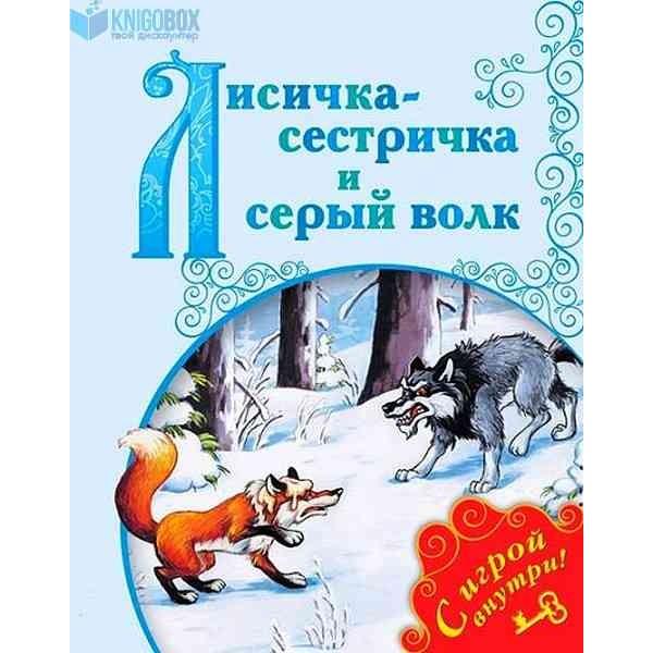 Лисичка-сестричка и серый волк. Русская народная сказка. С игрой внутри!