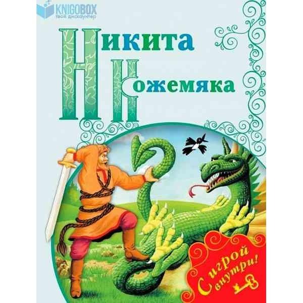 Никита Кожемяка. Русская народная сказка. С игрой внутри!