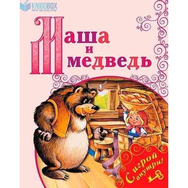 Маша и Медведь. Русская народная сказка. С игрой внутри!
