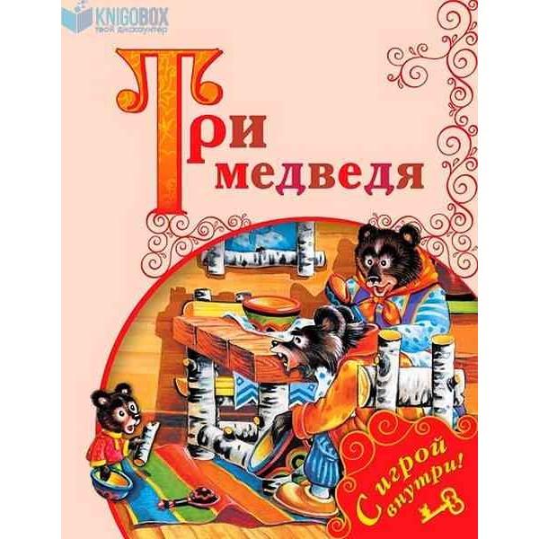 Три медведя. Русская народная сказка. С игрой внутри!