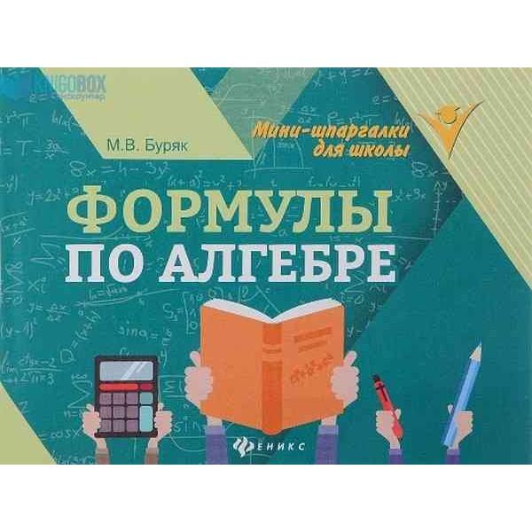 Формулы по алгебре. 2-е издание