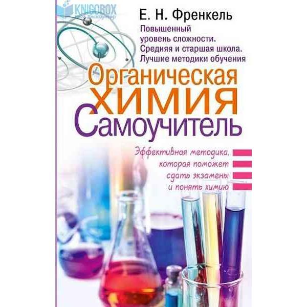 Органическая химия. Самоучитель. Эффективная методика, которая поможет сдать экзамены и понять химию