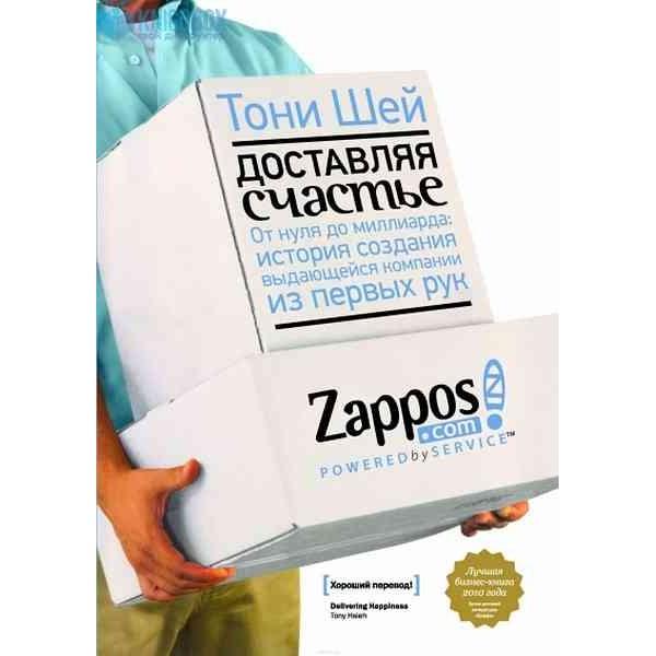 Доставляя счастье. От нуля до миллиарда: история создания выдающейся компании из первых рук. 10-е издание