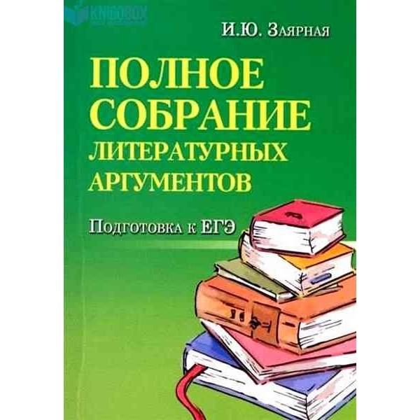 Полное собрание литературных аргументов. Подготовка к ЕГЭ. 5-е издание