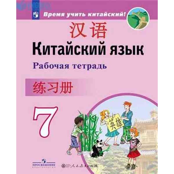 Китайский язык. Второй иностранный язык. 7 класс. Рабочая тетрадь