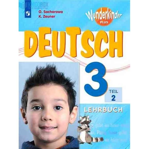 Deutsch 3.  Lehrbuch. Teil 2 = Немецкий язык. 3 класс. В 2 частях. Часть 2. Учебное пособие для общеобразовательных организаций и школ с углубленным изучением немецкого языка