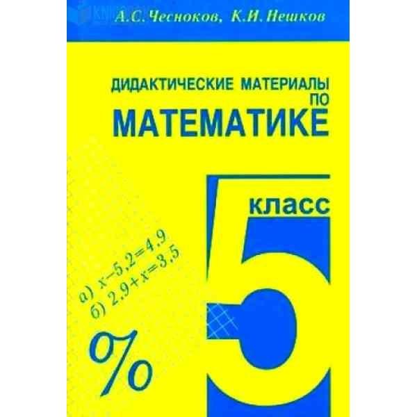 Дидактические материалы по математике. 5 класс. 9-е издание, стереотипное