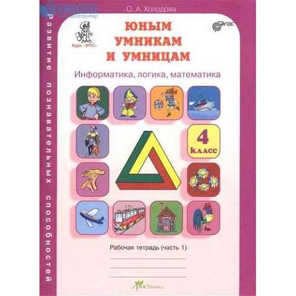 Юным умникам и умницам. Информатика, логика, математика. 4 класс. Рабочая тетрадь. В 2 частях. Часть 1. 3-е издание, переработанное