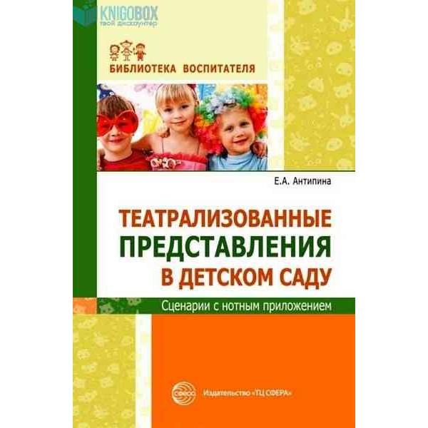 Театральные представления в детском саду. Сценарии с нотным приложением. 2-е издание