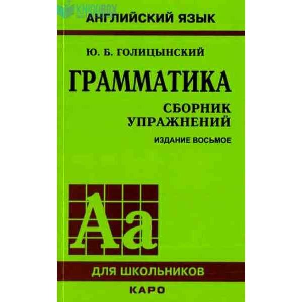 Грамматика. Сборник упражнений. 8-е издание, исправленное и дополненное
