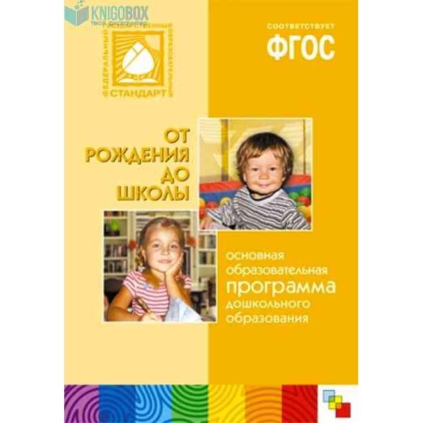 От рождения до школы. Примерная общеобразовательная программа дошкольного образования. Соответствует ФГОС. 4-е издание, исправленное и дополненное