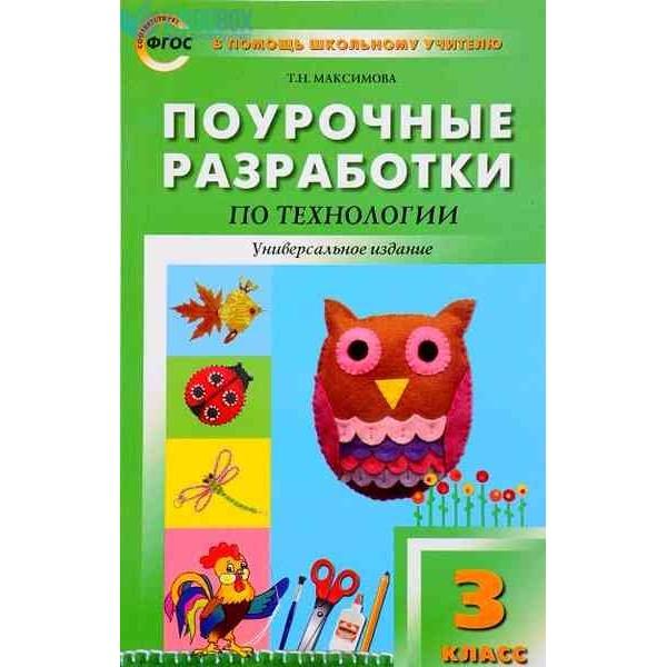 Поурочные разработки по технологии. 3 класс. Универсальное издание. ФГОС. 2-е издание