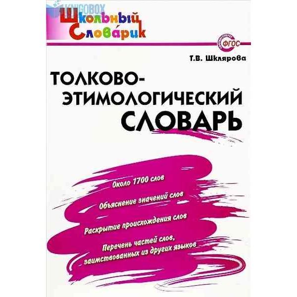 Толково-этимологический словарь. Начальная школа. 3-е издание