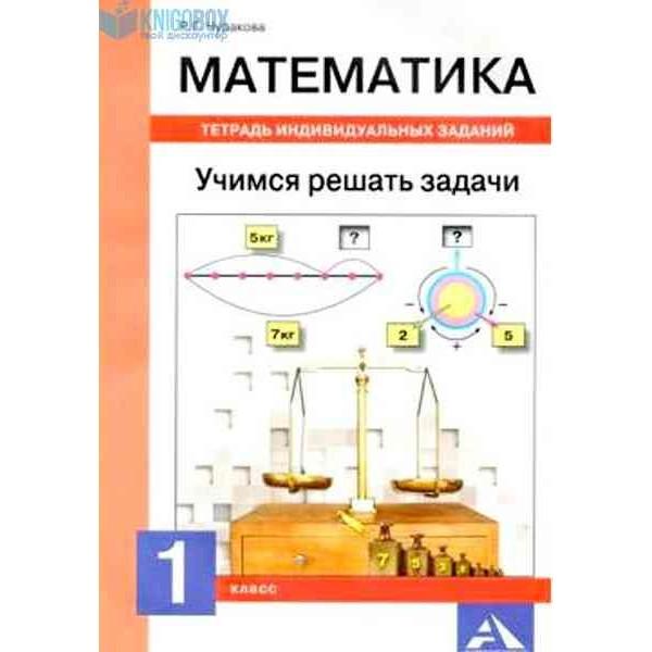 Математика. Учимся решать задачи. Тетрадь индивидуальных заданий. 1 класс