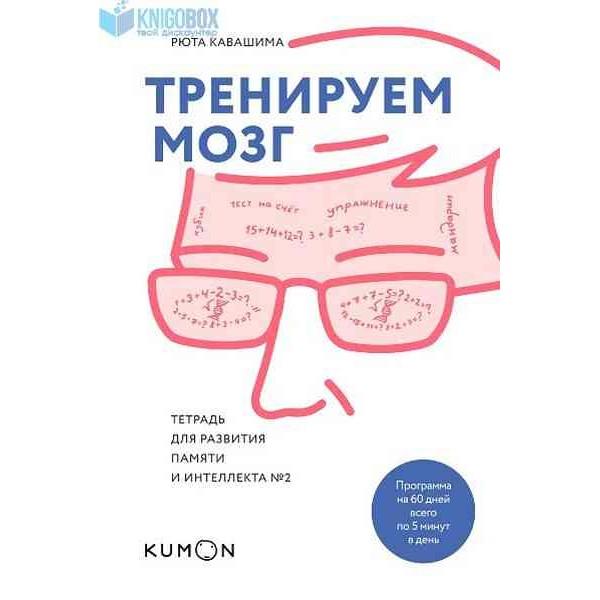 Тренируем мозг. Тетрадь для развития памяти и интеллекта № 2. 2-е издание