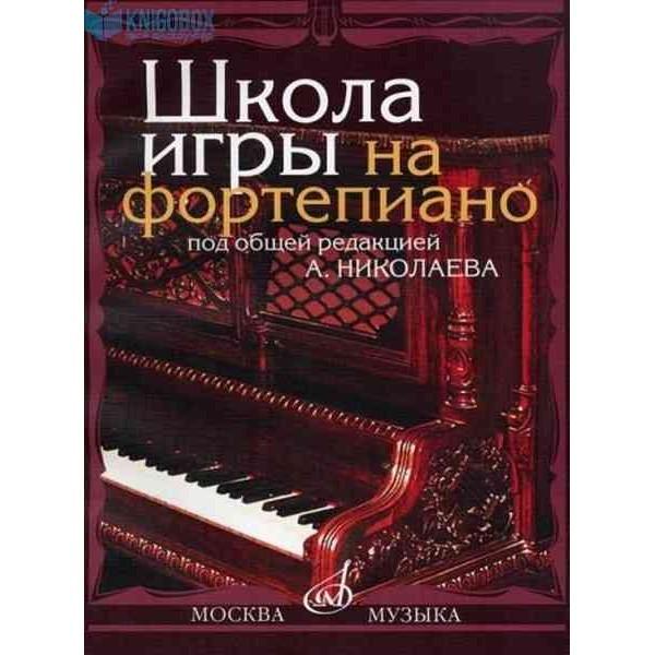 Школа игры на фортепиано. Учебно-методическое пособие. Издание исправленное и дополенное