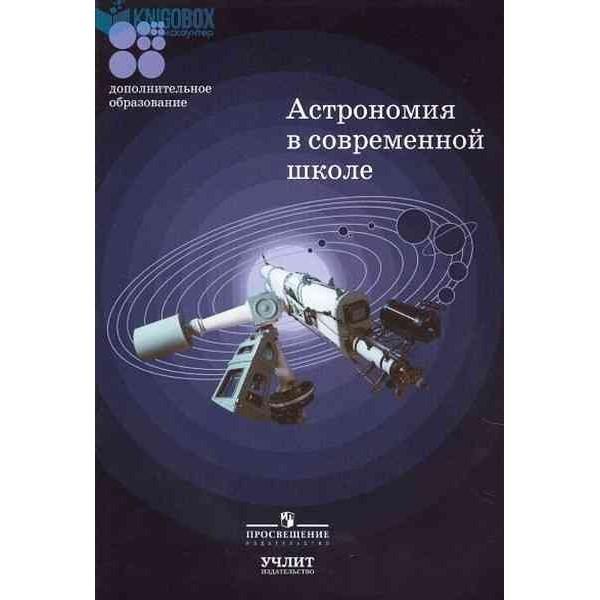 Астрономия в современной школе. Методические разработки