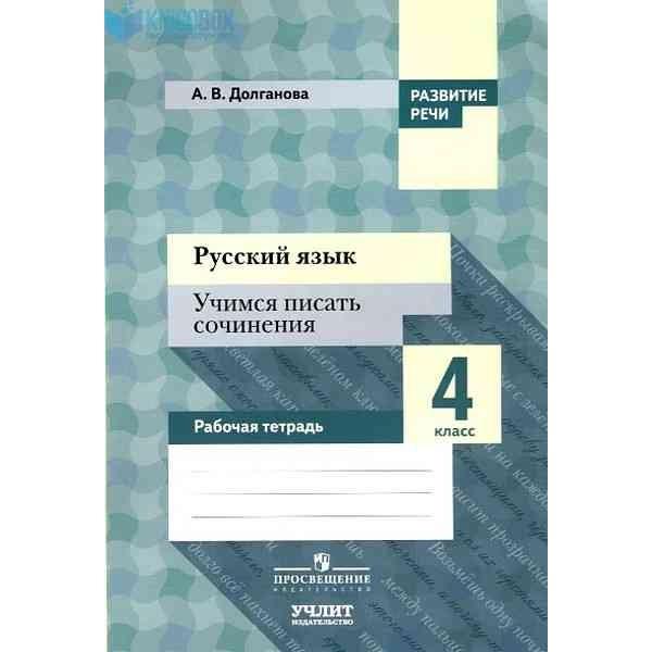 Русский язык. Учимся писать сочинения. 4 класс. Рабочая тетрадь для общеобразовательных организаций