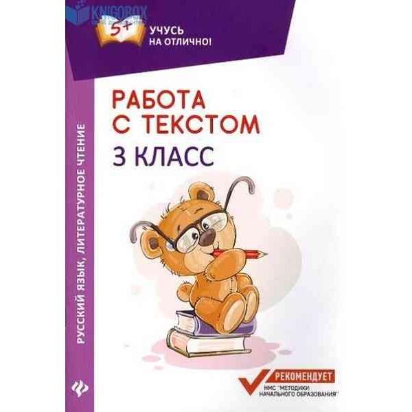 Работа с текстом. Русский язык. Литературное чтение. 3 класс