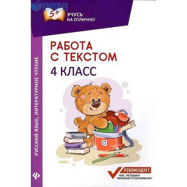 Работа с текстом. Русский язык. Литературное чтение. 4 класс
